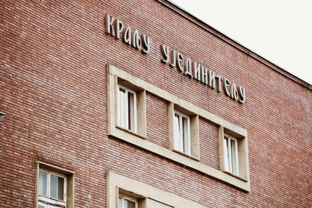 Zgrada Pozorišta mladih