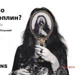 Operske novogodišnje priče: Ko je ubio Dženis Džoplin @ SNP | Onlajn