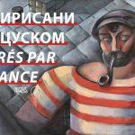 """Koncert """"Šarm francuske muzike u delima za duvački kvintet"""" @ Galerija Matice srpske   Mesec frankofonije"""