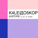 Kaleidoscope of Culture 2021 @ Novi Sad