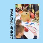 Likovno-edukativne radionice za decu @ KS Eđšeg