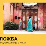 Ritam grada, ulica i lica @ KS Bukovac