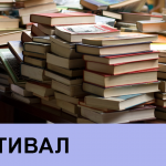 Book Exchange @ Egység