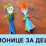 Novi Sad Children's Summer @ Egység