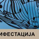 Summer of Culture – St. Peter's Day @ Rumenka CS