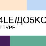 """Otvaranje 48. INFANT-a i monodrama Zijaha Sokolovića """"Međuigre 0-24"""" @ Kreativni distrikt   Kaleidoskop kulture"""